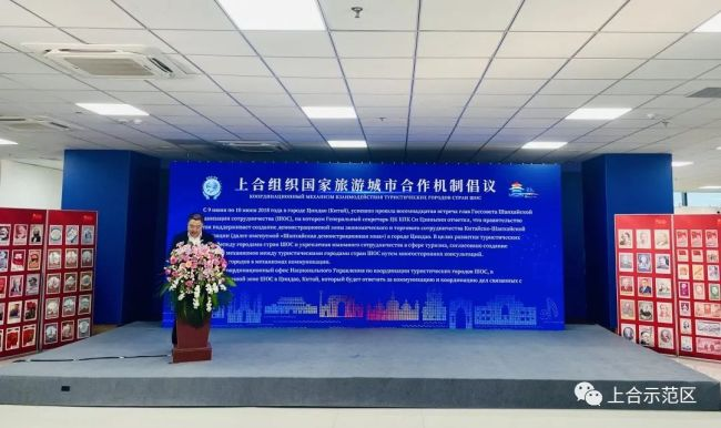 上合组织国家旅游城市推介会暨旅游合作机制成立仪式举行