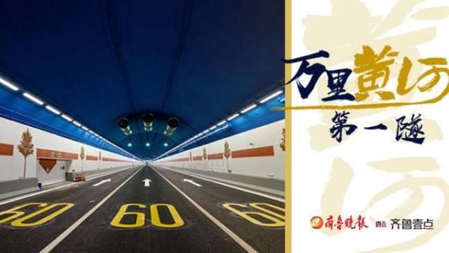 """""""万里黄河第一隧""""今日通车,济南大河时代到来"""