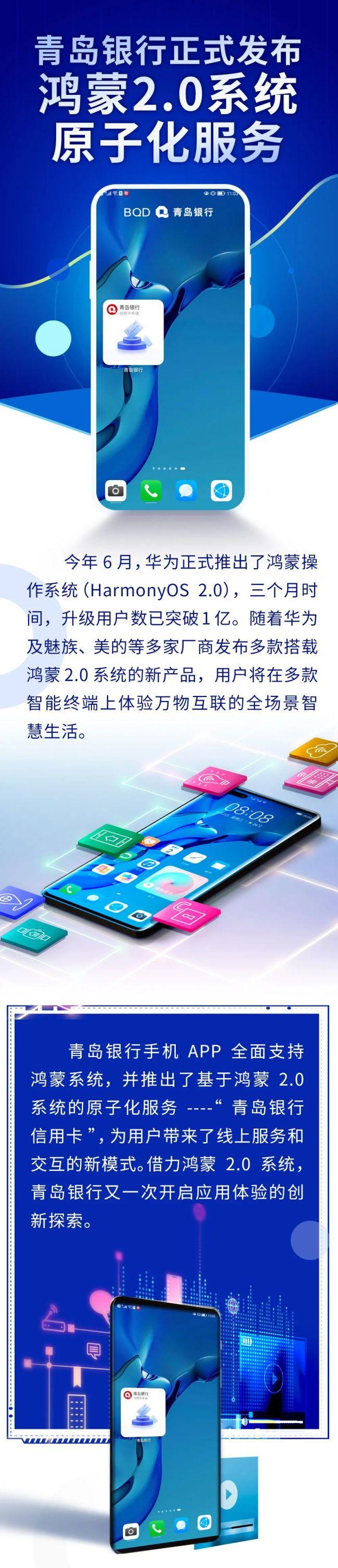 化繁为简 触手可及,青岛银行正式推出鸿蒙2.0系统原子化服务