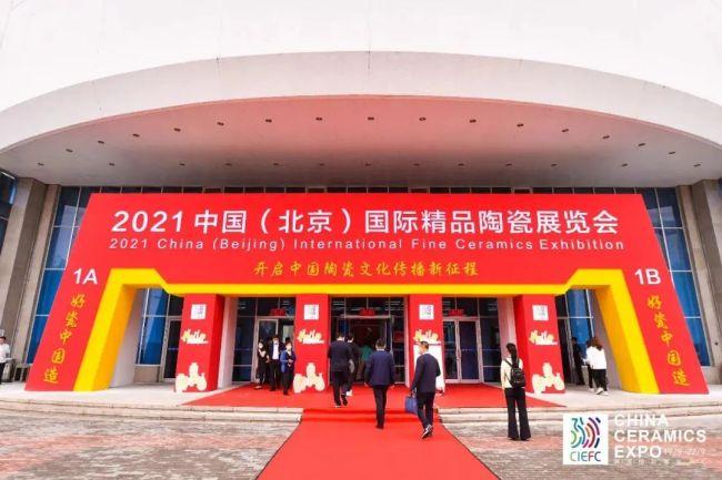 华光国瓷绽放2021国际精品陶瓷展览会,荣获中国陶瓷创新与设计大赛多项大奖