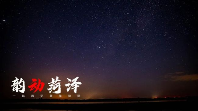 这就是山东·菏泽丨《韵动菏泽》宣传片,带你一起遇见最美菏泽