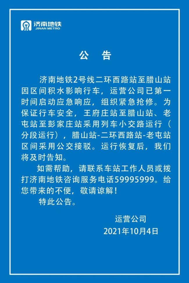 """济南地铁2号线因积水致部分区间停运,""""特约车""""正接驳运送乘客"""