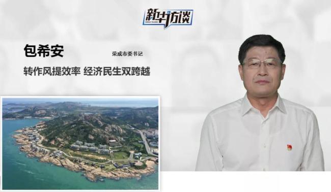 威海荣成市委书记包希安谈经济民生双跨越