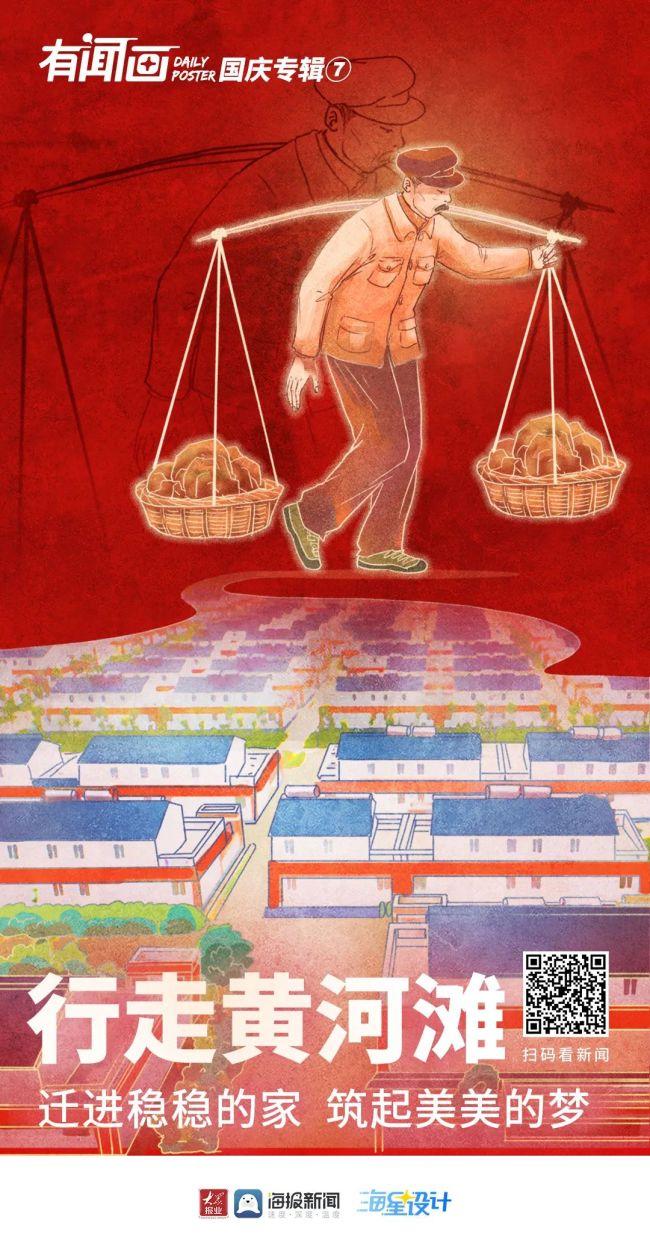 行走黄河滩:迁进稳稳的家,筑起美美的梦