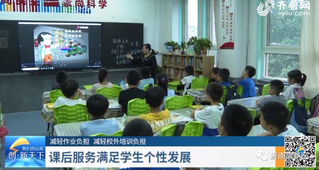 济南高新区学校课后服务满足学生个性发展,让教育更有温度