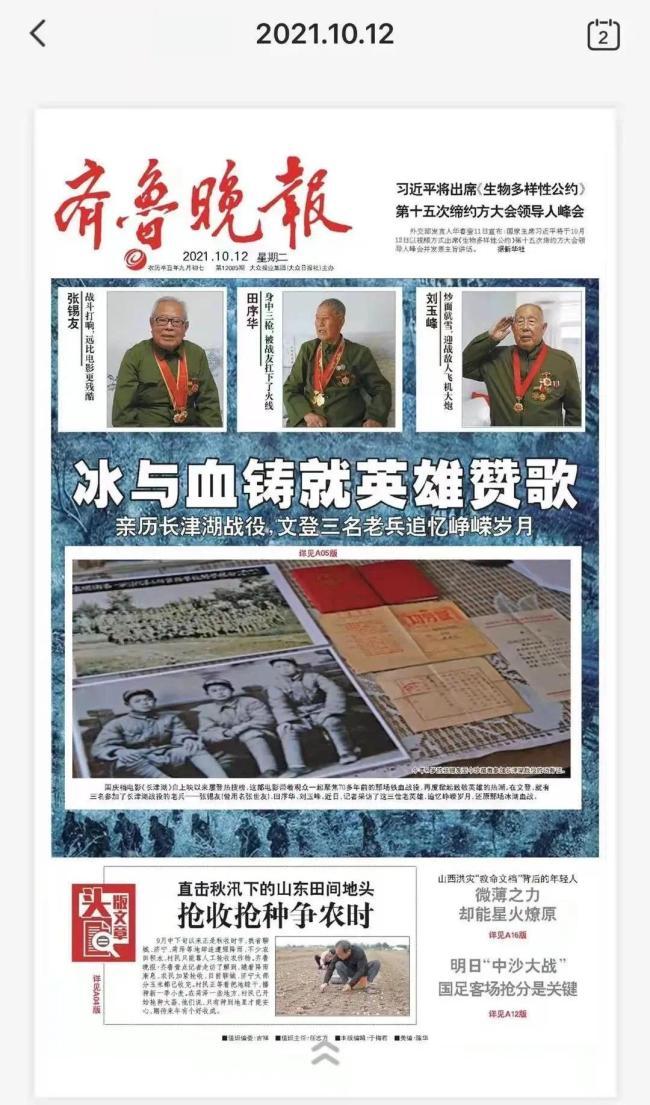 冰与血铸就英雄赞歌:媒体关注威海文登三名血战长津湖亲历者的故事