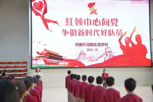 中国少先队72岁生日,济南托马斯学校104名小学生戴上红领巾