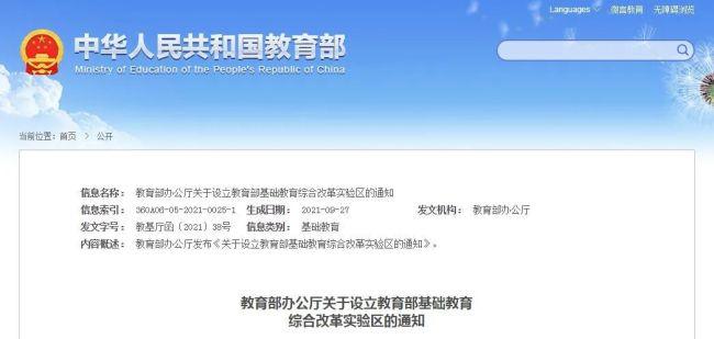潍坊诸城市入选教育部基础教育综合实验区