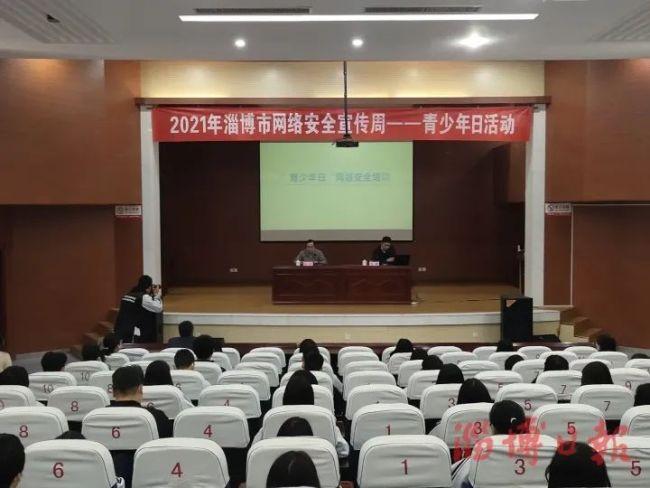 """淄博市举办国家网络安全宣传周""""青少年日""""专题宣讲活动"""