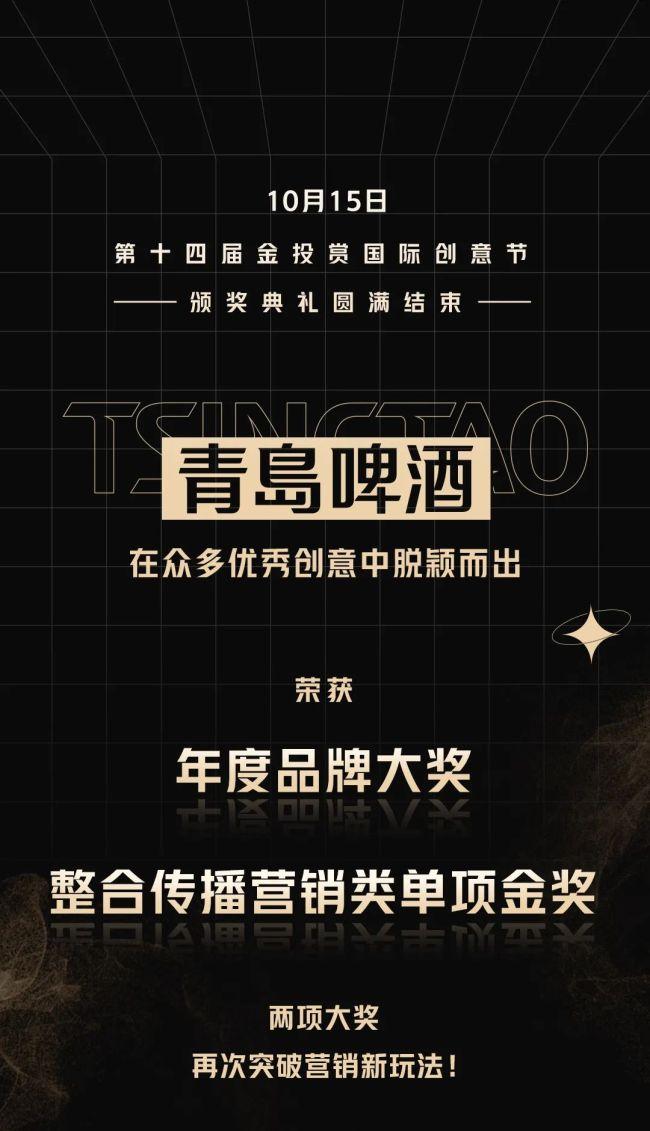 青岛啤酒荣获2021金投赏年度品牌大奖、整合传播营销类单项金奖