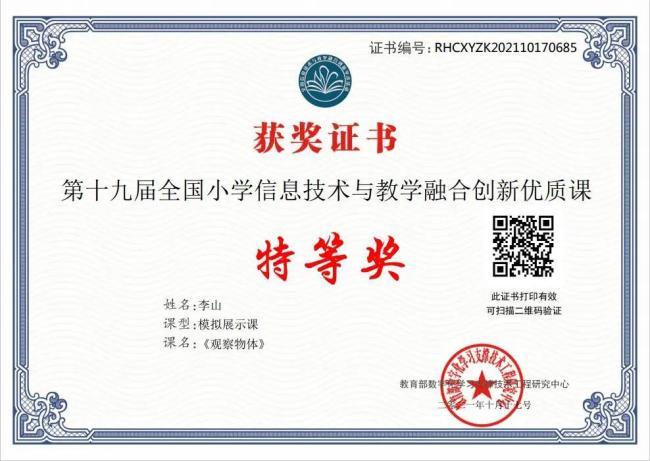 济南外国语学校开元国际分校李山、李珂、李娜老师喜获全国大奖