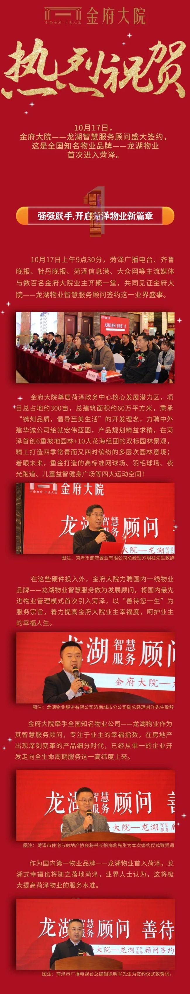 """龙湖物业首入菏泽,""""龙湖智慧服务""""与金府大院盛大签约"""