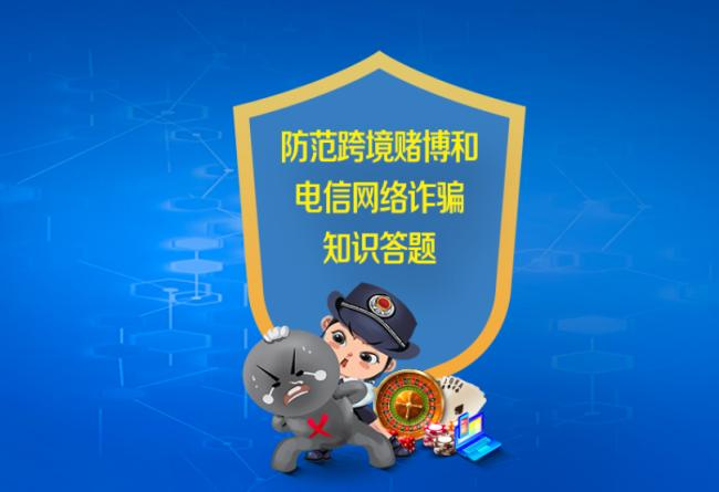 """齐鲁银行""""打击电信诈骗、跨境赌博集中宣传月""""启动"""