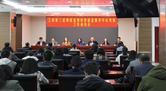 淄博高新区工委巡察组进驻财政金融局、投资促进服务中心