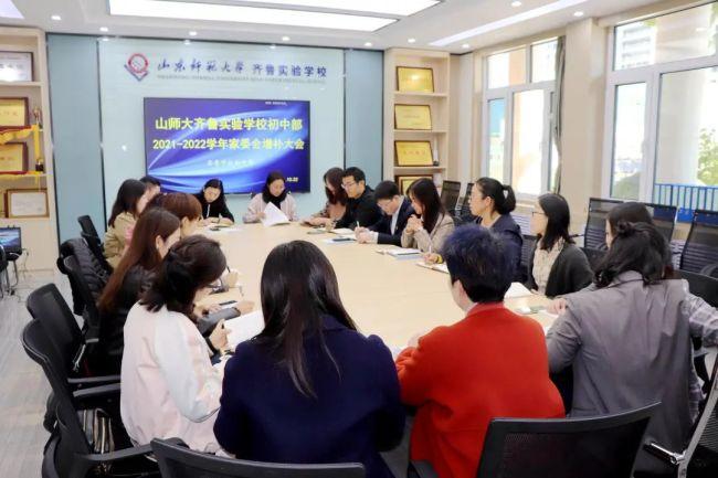 山师齐鲁实验学校初中部召开学部家委会增补大会,家校携手共筑未来
