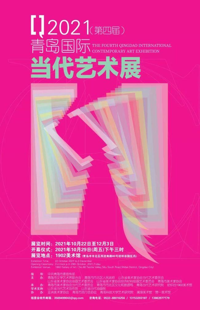 """""""向东看""""是一个十分睿智的选择——著名艺术家杜大恺寄语""""2021青岛国际当代艺术展"""""""