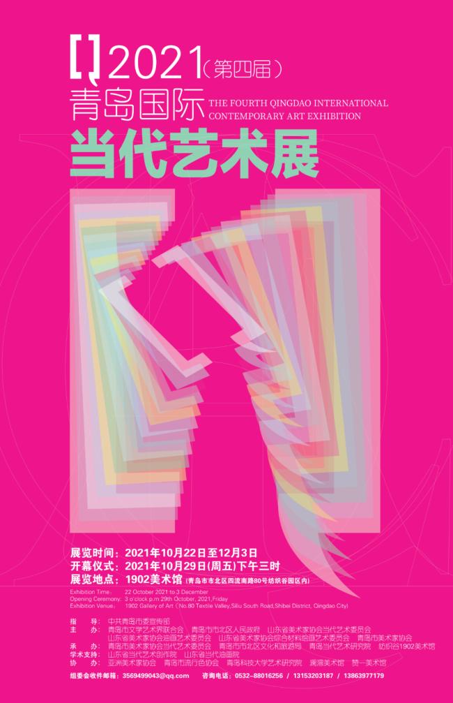 """著名艺术家岳海波、潘士强、李兆虬作品将亮相""""2021青岛国际当代艺术展"""""""