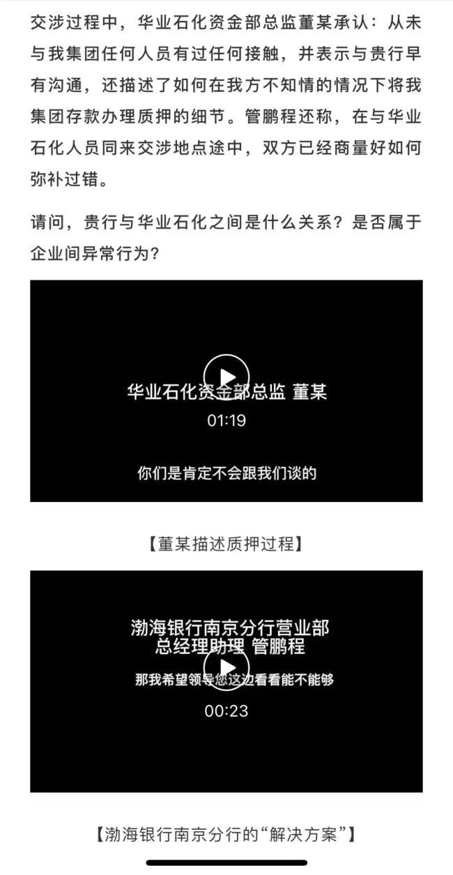 """渤海银行南京分行深陷""""罗生门"""",储户28亿存款""""不翼而飞""""?"""