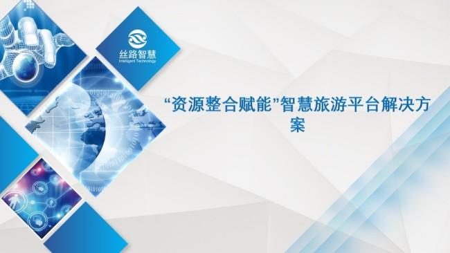 科技产业赋能智慧文旅,西安丝路智慧助力加速智慧旅游创新变革
