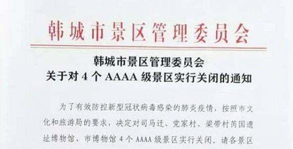 重要通知!韩城市4个AAAA级景区实行关闭