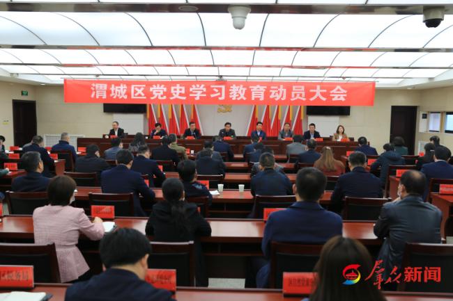 """陕西咸阳渭城:突出""""三性""""力促党史学习教育高质量开局"""