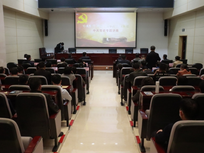 陕西省委统战部举办党史学习教育专题讲座