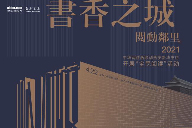 """中华网陕西携手西安新华书店开启""""全民阅读""""活动"""