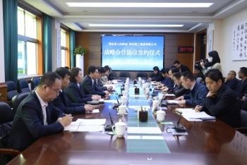 周至县人民政府与西安建工集团有限公司签订战略合作协议