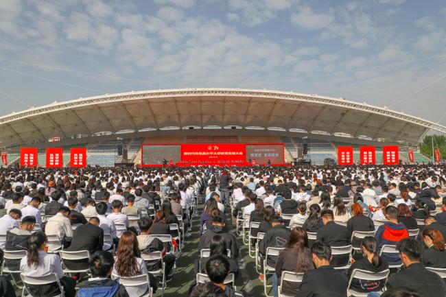 长安大学举办新时代特色高水平大学教育发展大会