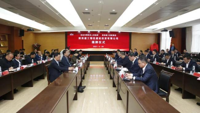 陕西建工鄠邑建设投资有限公司揭牌成立
