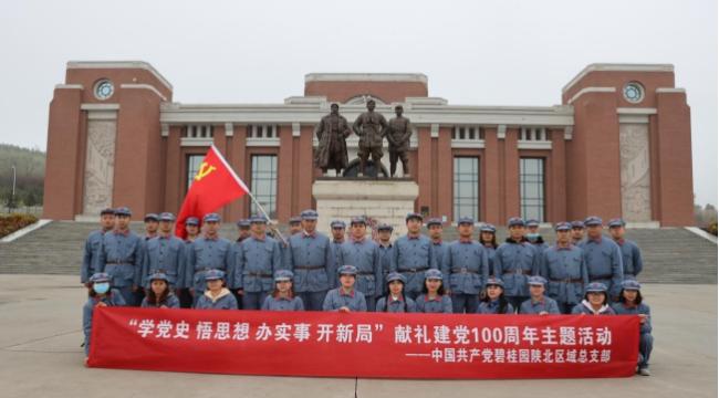 碧桂园集团陕北区域总支部献礼建党百年系列活动成功举办