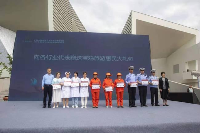 中国旅游日嗨起来!陕西宝鸡旅游惠民共赏人文山水之美