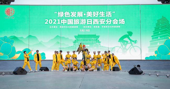 嗨在西安!2021年中国旅游日西安分会场活动举行