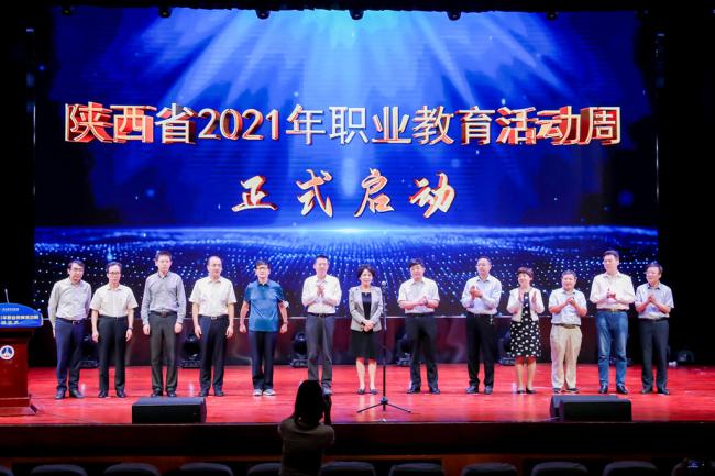 围观!陕西省2021年职业教育活动周正式启动