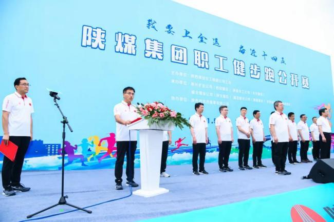 五站联动,2021陕煤集团职工健步跑公开赛落幕