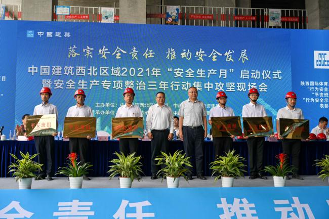 """中国建筑西北区域2021年""""安全生产月""""活动在西安启动"""