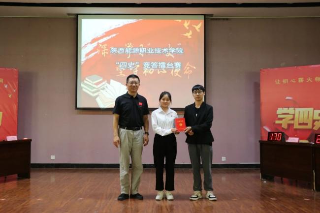 陕能院党委书记刘予东为一等奖学生代表队颁发荣誉证书