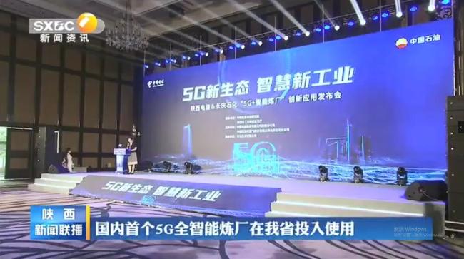 国内首个5G全智能炼厂陕西省投入使用