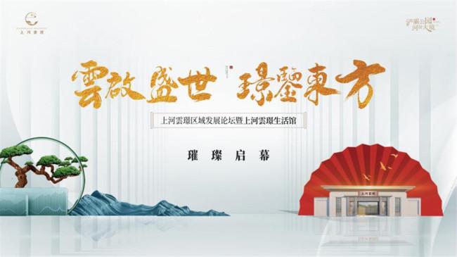 2021上河雲璟区域论坛成功开坛,暨上河雲璟生活馆华美绽放