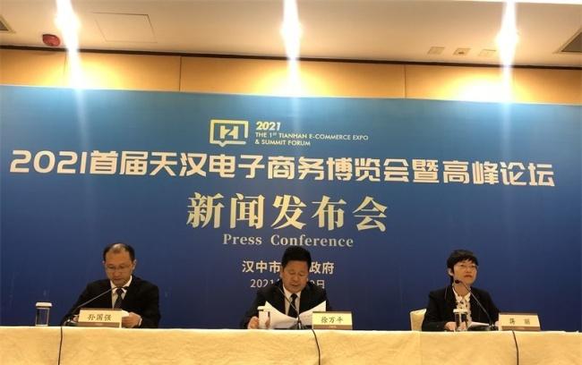首届天汉电商博览会暨高峰论坛将在汉中举办