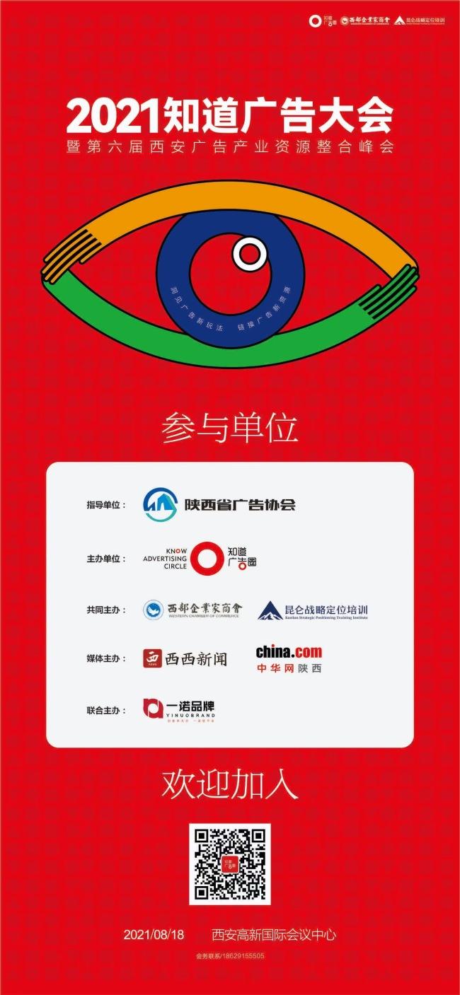 2021知道广告大会将于8月18日在西安举办
