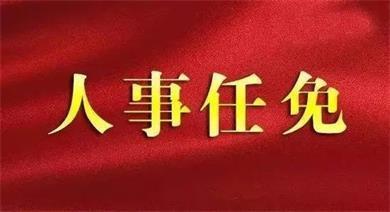 陕西省人大常委会表决通过一批任免职人员名单