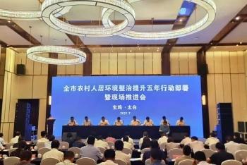 宝鸡太白县:强推农村环境整治 聚力擘画乡村振兴新蓝图