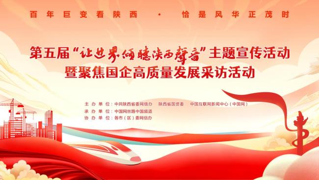 """陕鼓集团:植根血液中的""""红色信仰"""""""