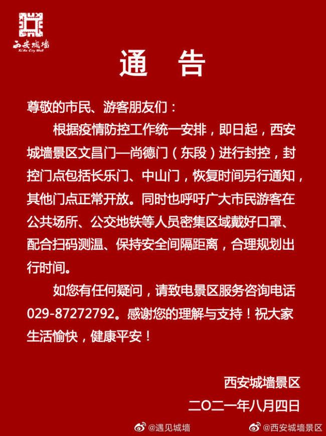 8月4日起 西安城墙景区文昌门—尚德门(东段)实施封控