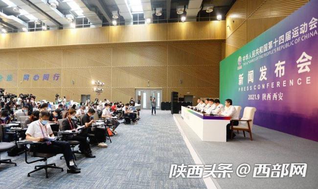 十四运会组委会召开十四运会开幕式前新闻发布会