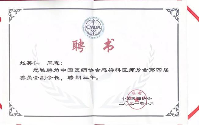 西安交大一附院感染科赵英仁主任当选新一届委员会副会长