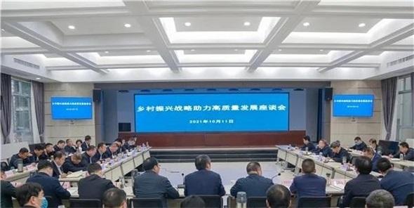 安康市长武文罡主持召开乡村振兴战略助力高质量发展座谈会