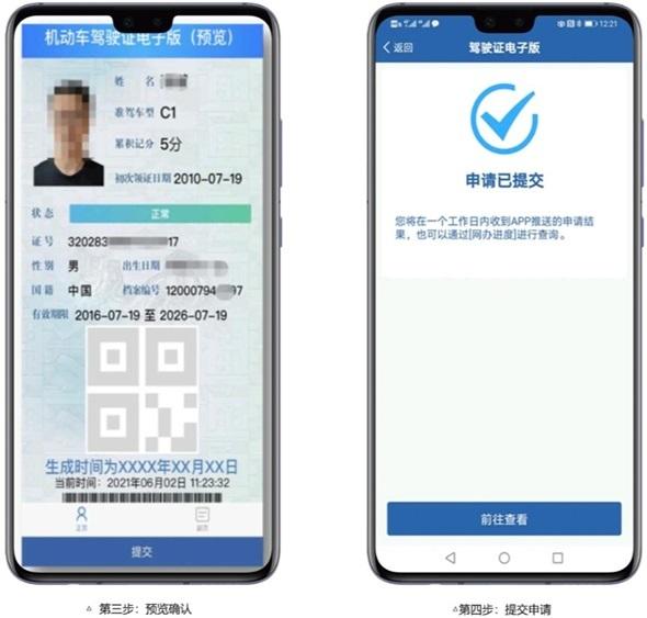 渭南、延安、汉中上榜!电子驾驶证第二批推广应用城市公布