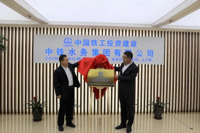 中铁水务集团固废事业部在西安揭牌成立